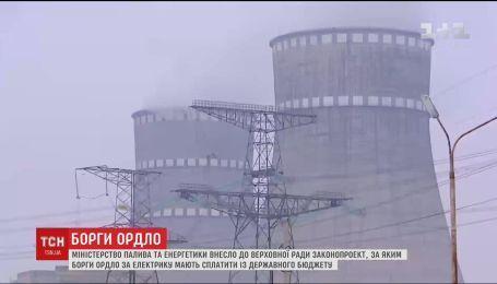 Долги так называемого ОРДЛО могут оплатить за счет государственного бюджета Украины