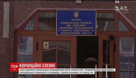 НАБУ відкрило кримінальне провадження проти членів комісії національного регулятора тарифів