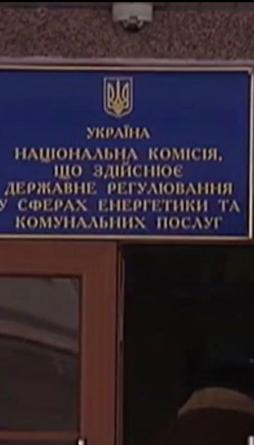 НАБУ открыло уголовное производство против членов комиссии национального регулятора тарифов