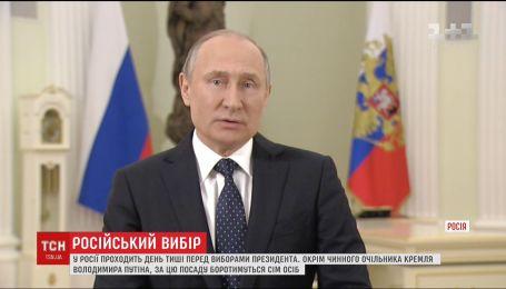 Перевыборы Путина: в РФ проходит день тишины перед выборами президента