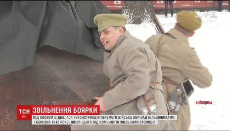 В Боярке воссоздали победу войска УНР над большевиками 1918