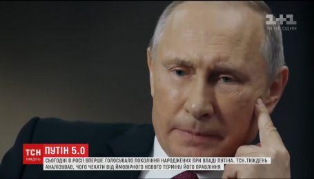 ТСН.Тиждень проаналізував, чого чекати від ймовірного нового терміну правління Путіна