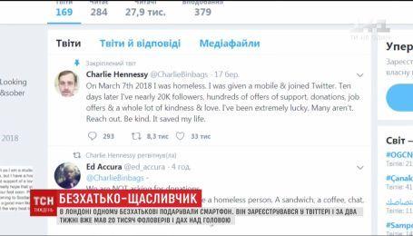 Бездомный получил крышу над головой благодаря рассказам о своей жизни в Twitter