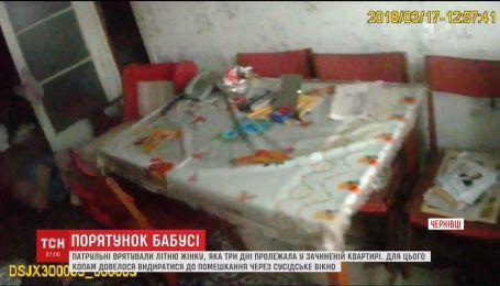 В Черновцах спасли пожилую женщину, которая три дня пролежала в закрытой квартире