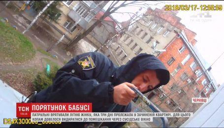 В Черновцах копы спасли пенсионерку, которая три дня не могла выйти из собственной квартиры