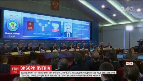 Путин победил на выборах в России с рекордными для себя 76,6% голосов