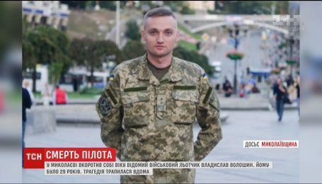 Військовий льотчик Волошин натякав своєму знайомому, що накладе на себе руки