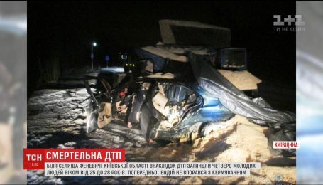 Четверо юношей погибли в результате жуткого ДТП на Киевщине