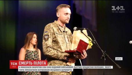 Владислав Волошин міг вкоротити собі віку через тиск посадовців облдержадміністрації