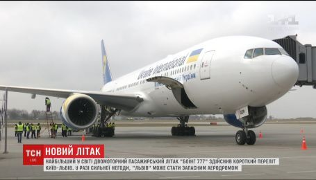 """Вперше у своїй історії Львівський аеропорт прийняв """"Боїнг 777"""""""