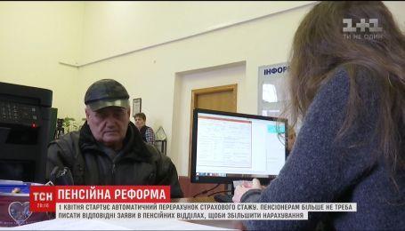 С апреля в Украине стартует автоматический перерасчет страхового стажа