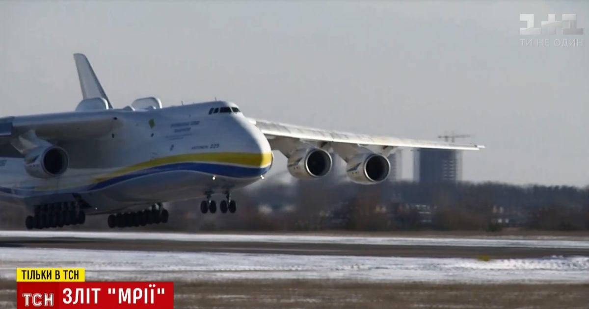 """Модернизированный самолет-гигант """"Мрия"""" совершил первый полет над Украиной. Эксклюзив ТСН"""