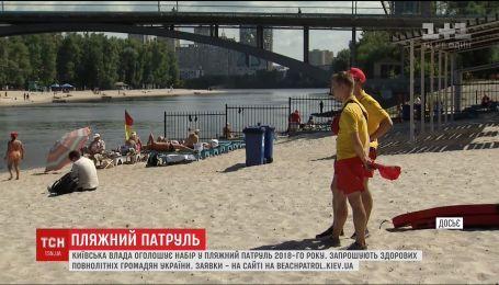 Пляжный патруль объявляет набор на нынешнюю летнюю работу в Киеве
