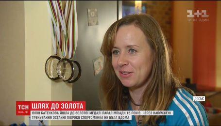 """Спортсменка Юлія Батенкова завоювала """"золото"""" на Паралімпіаді, за яким полювала 15 років"""