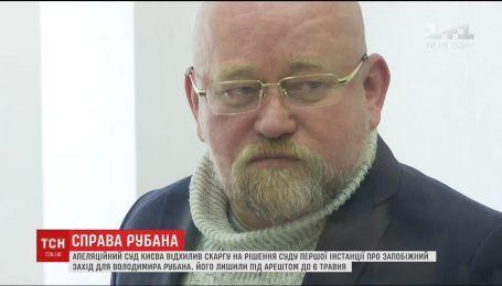 Апеляційний суд залишив Рубана під вартою