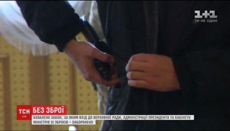 Депутати самі собі заборонили приходити озброєними на роботу
