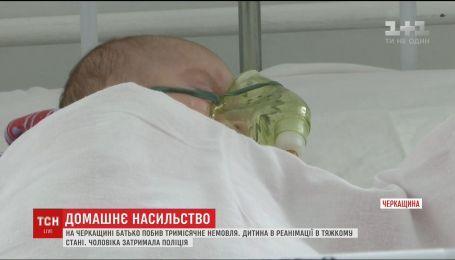 На Черкащині батько побив до напівсмерті тримісячне немовля