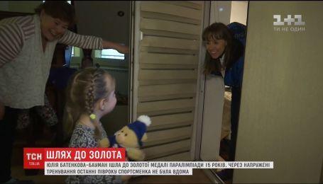 """Рідні Юлії Батенкової розповіли про її шлях до """"золота"""" Паралімпіади"""