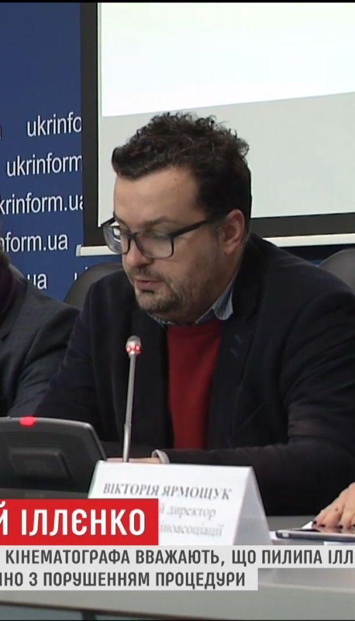 Спілка кінематографістів заявила про незаконність обрання Пилипа Іллєнка