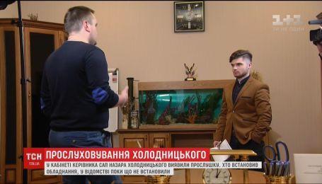 В кабинете антикоррупционного прокурора Холодницкого обнаружили прослушку