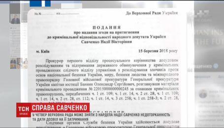 Верховна Рада може зняти з Надії Савченко недоторканість та дати дозвіл на арешт