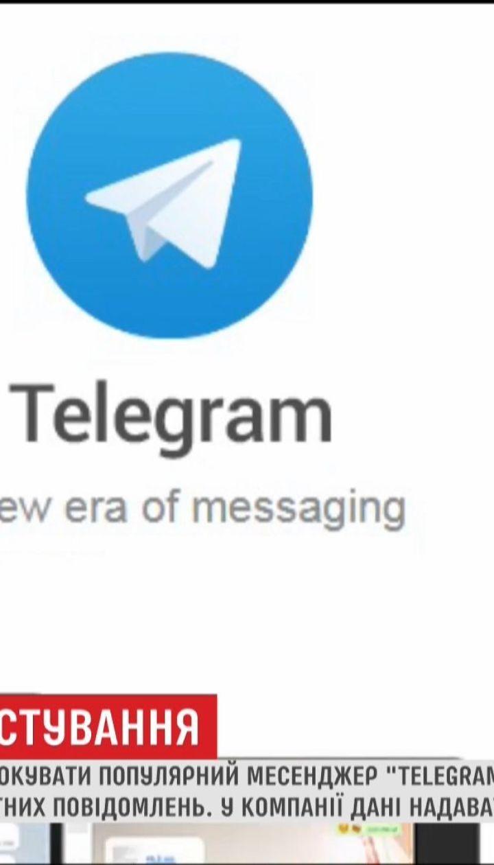 У Росії погрожують заблокувати популярний месенджер Telegram