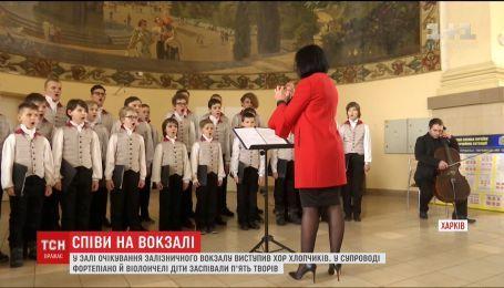 На Харьковском вокзале в зале ожидания выступил детский хор