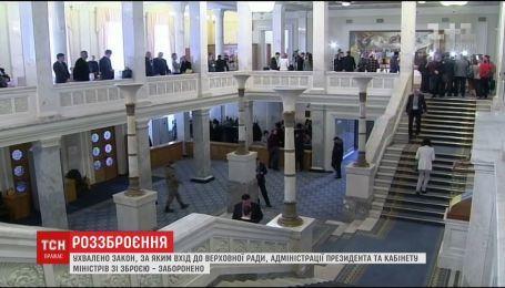 Депутати заборонили вхід до Верховної Ради, Адміністрації Президента та Кабміну зі зброєю
