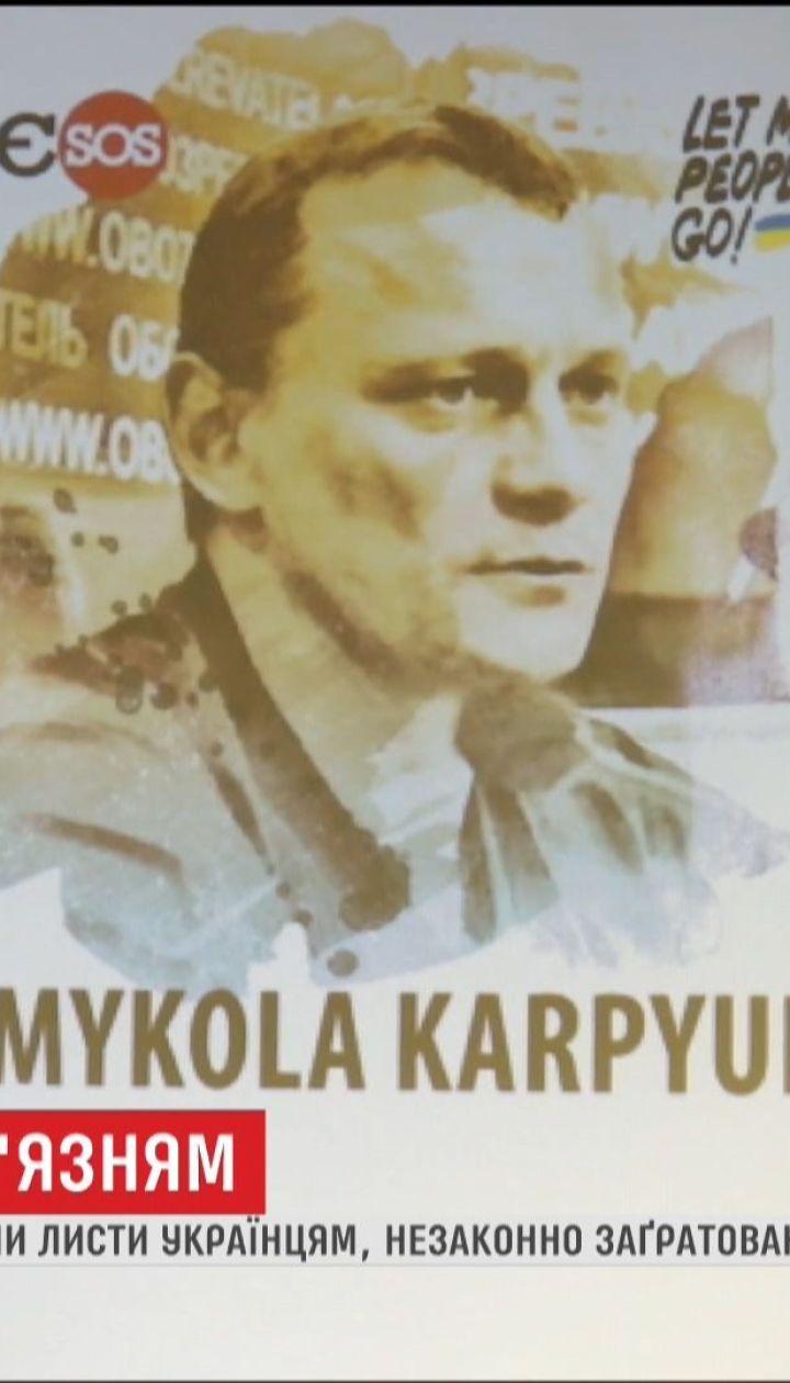 Во Львове стартовал марафон по написанию писем политзаключенным Кремля