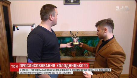 Антикоррупционная прокуратура подтвердила информацию о подслушке в кабинете Холодницкого