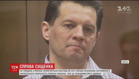В Москве начнется рассмотрение по существу дела Романа Сущенко