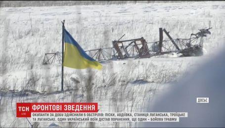 Один украинский боец ранен в результате обстрела в зоне АТО