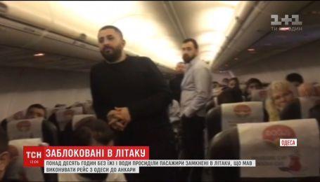 В Одесском аэропорту пассажиров 13 часов не выпускали из самолета