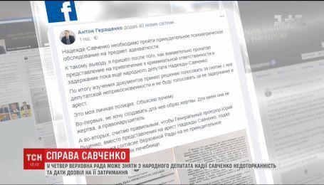 В Сети появился текст представления о привлечении к уголовной ответственности Савченко