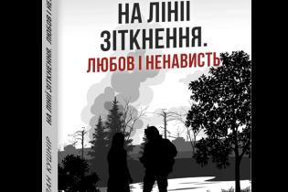 Богдан Кушнир: На линии соприкосновения