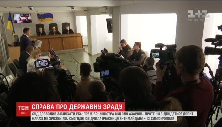 В суде по делу Януковича допросят Азарова