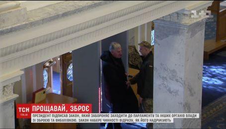 Порошенко підписав закон про заборону носіння зброї в держустановах