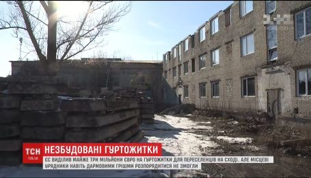ЕС требует от Украины вернуть деньги, которые выделяли на восстановление общежитий для переселенцев