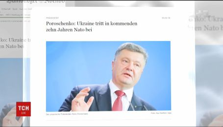 Порошенко заявив, що Україна намагатиметься вступити до НАТО у найближчі 10 років