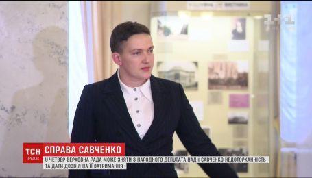 Нардепы попробуют снять неприкосновенность и позволить арест Надежды Савченко