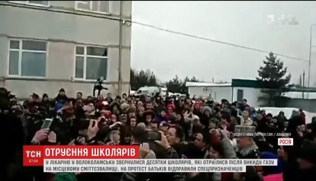 В российском Волоколамске после выброса газа к врачам обратились десятки детей