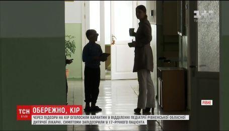 Через підозру на кір оголосили карантин у Рівненській обласній дитячій лікарні