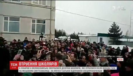 У російському Волоколамську після викиду газу до лікарів звернулися десятки дітей