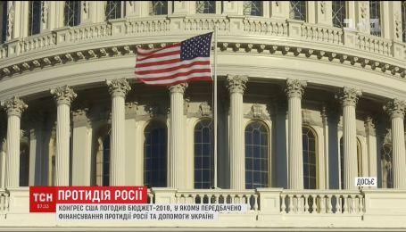 Бюджет США предусматривает выделение финансов на противодействие РФ и помощь Украине