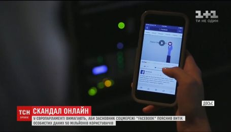 Европарламент требует от Цукерберга объяснений об утечке личных данных