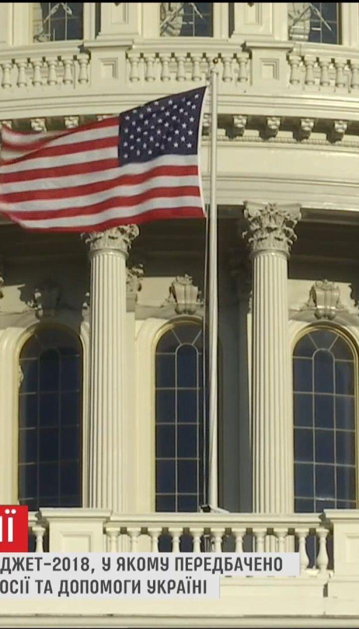 Бюджет США передбачає виділення фінансів на протидію РФ та допомогу Україні