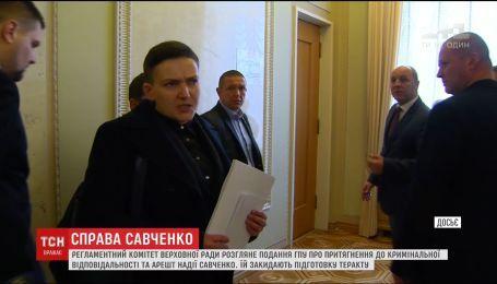 Регламентний комітет ВР може дати згоду на притягнення до кримінальної відповідальності Савченко