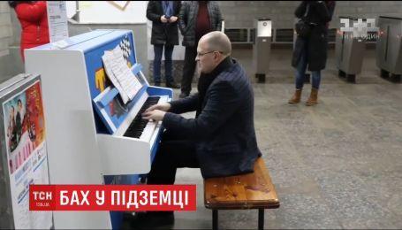 Ко дню рождения Иоганна Баха в харьковском метро установили фортепиано