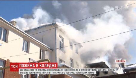 В Черновцах пришлось эвакуировать людей из-за пожара в колледже