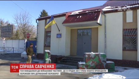 Савченко планировала и договаривалась о теракте с бойцами военной части в Хмельницкой области